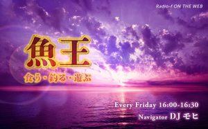 Radio-f_魚王_静岡県釣り情報