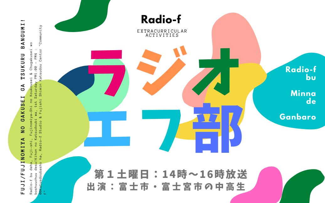 ラジオエフ部