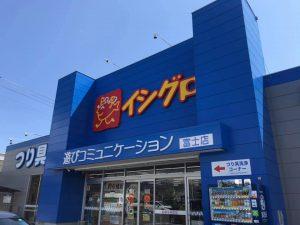 Radio-f_魚王_イシモチ釣り_イシグロ