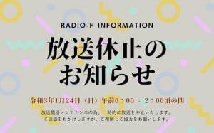 放送休止のお知らせ_Radio-f